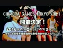 CHIMERA GAMES VOL.1 アーティスト紹介 KNOCK OUT MONKY編
