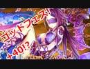 【パズドラ】諦めずにエスカマリ一本狙いで魔法石約100個ぶち込んだ結果 thumbnail