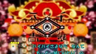 【ニコカラ】『天手古舞』 (Off Vocal)