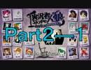 実況者skype人狼(テスト) Part2-1