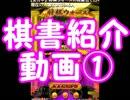 【将棋】棋歴1年の三十路が棋書を紹介してみた①【実況】