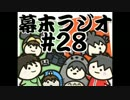 第97位:幕末ラジオ 第二十八回(小学生スペシャル) thumbnail