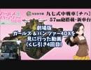 劇場版ガールズ&パンツァー4DXを見に行った動画(くじ引き4回目)