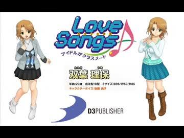 Love Songs アイドルがクラスメ...