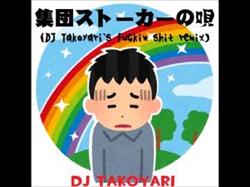 【初音ミク】集団ストーカーの唄(DJ takoyari's fuckin shit remix)