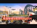 【ゆっくり実況】スマブラ for WiiUを極端に遊びまくれ!【Part3】