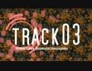 【トラック提供】 track03
