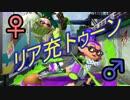 ♂リア充トゥーン♀ thumbnail