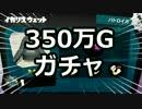 【実況】 350万Gでダウニーガチャに挑んだ結果 【Splatoon】