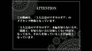 【遊戯王】主人公達のマギカロギア【メイキング+α】