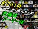 【Minecraft】全291体!デジモンと進化条件まとめ!4/4【Digimobs】