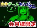 【怨みっ子-つぐのひ異譚2-】いい大人達の自作ゲームキングダム(09/05)再録 part4