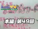 【第49回】れい&ゆいの文化放送ホームランラジオ!