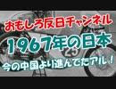【1967年の日本】 今の中国より進んでたアル!