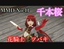 【MMD】 花騎士 ツバキ 千本桜
