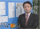 【井上和彦が斬る!#25】ニュースを斬る![桜H28/3/15]