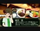 【第八次ウソm@s祭り】異世界レストラン りょう第1話?