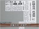 【野合】民主+維新=民進党、果たして世間の関心は?[桜H28/3/15]