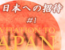 『日本への招待』#01 ゲスト:小森邦衞(漆芸作家・人間国宝)