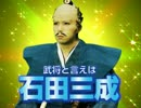 【鎖音プロジェクト】石田三成CM 再現してみた【Ex9】