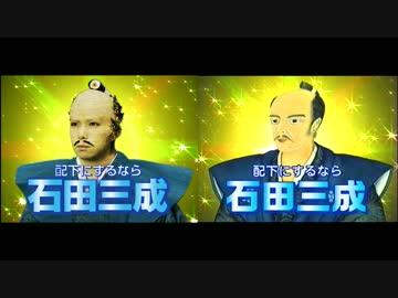 三成 cm 石田