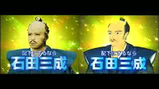 【鎖音】石田三成CM再現比較してみた【比較】