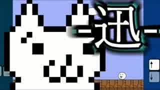 しょぼんのアクション -迅- 実況プレイ 1 (´・ω・`) thumbnail