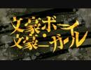第83位:【手描き文スト】文豪ボーイ・文豪ガール