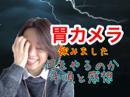 早川亜希動画#248≪胃カメラって、どんなん?≫