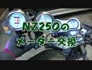 NZ250のメーターを交換してみた