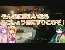 【RainbowSix Siege】私は『生きて』東北に帰る。part1【VOICEROID+実況】