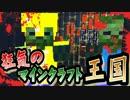 【協力実況】狂気のマインクラフト王国 Part32【Minecraft】