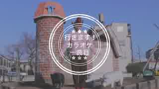 【いりぽん】行きます! カラオケ一曲目【オリジナル振り付け】