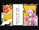 【VOICEROID実況】ゆかソレ!番外編 送迎演舞part2【クレイジータクシー2】