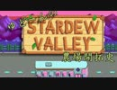 【Stardew Valley】ゆど~んの農場開拓史【ゆっくり実況】 Part2 thumbnail