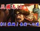 【三國志13】第十五話:激闘!長安への道