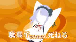 【だがしかしMAD】駄菓子のためなら死ねる【(゚∀゚)ラヴィ!!】