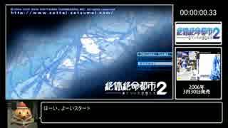【RTA】絶体絶命都市2_2時間45分05秒_part1
