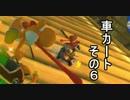 【実況】車車車車車車車車カート8 その6【マリカ8】 thumbnail
