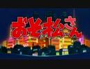 【中3が】おそ松さんOP  全力バタンキュー【歌ってみた@カノ】