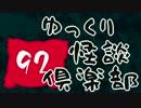 【ちょい怖】 ゆっくり怪談倶楽部 【第92回】