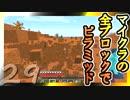 【Minecraft】マイクラの全ブロックでピラミッド Part29【ゆっくり実況】