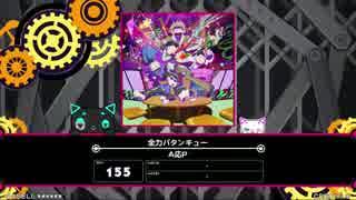 【BeatStreamアニムトライヴ】 全力バタンキュー(BEAST) PERFECT