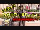 マキマキのひとりでぃずにぃしぃ Part1
