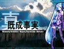 初音ミクのちょっとアレな曲9 真・既成事実 -Full ver.- thumbnail