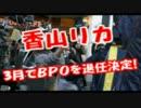 デモで中指を立てた香山リカ氏、BPOを退任へ!任期満了となる3月末で!