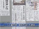 【デフレ脱却】補正予算拡大と消費増税の延期が必須[桜H28/3/17]