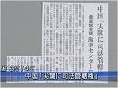 【中国脅威論】中共が進める海と企業の実効支配[桜H28/3/17]