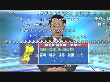 画質向上版】3.11NHK地震速報(ニ...