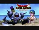 【実況】ドラゴンクエストビルダーズ 製品版 #15 thumbnail